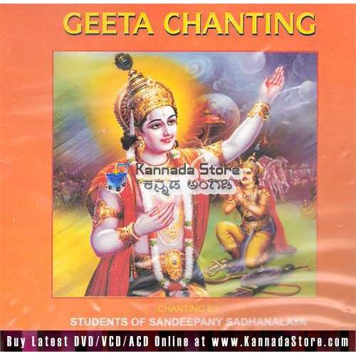 Geeta Chanting 4 Volumes CD Set