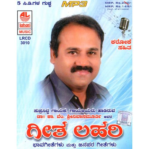 Geetha Lahari (Bhavageethe from Various Poets) Karaoke 5 MP3 Set