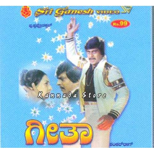 Geetha - 1981 Video CD