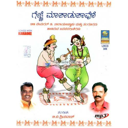 Gejje Maataadutaavo (Kannada Folk Songs) With Karaoke MP3 CD