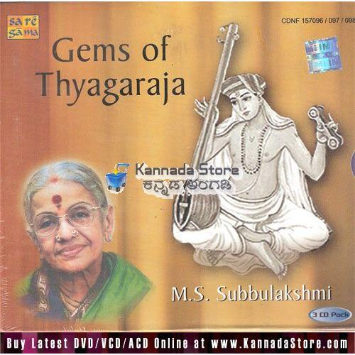 MS Subbulakshmi - Gems of Thyagaraja (3 CD Collectors Pack)