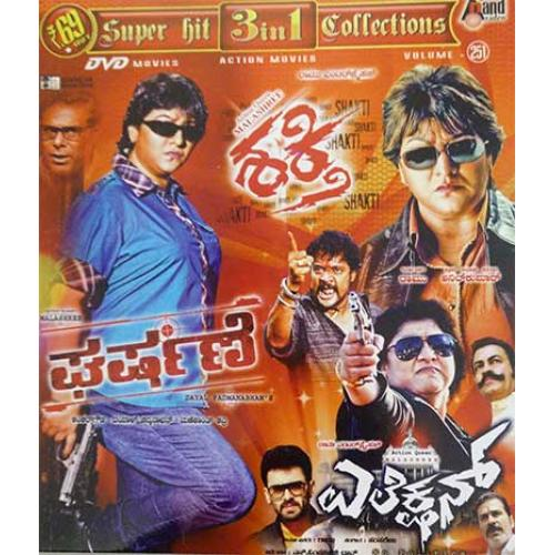 Gharshane - Election - Shakthi (Lady Action Series) Combo DVD