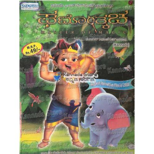 Ghatothkacha - 2008 Video CD (Animated)