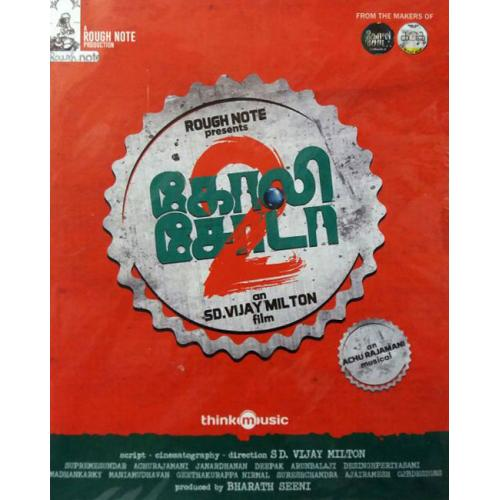 Goli Soda 2 - 2018 Audio CD