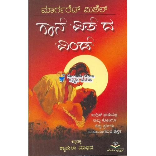 Gone With The Wind - Smt. Shyamala Madhav Book