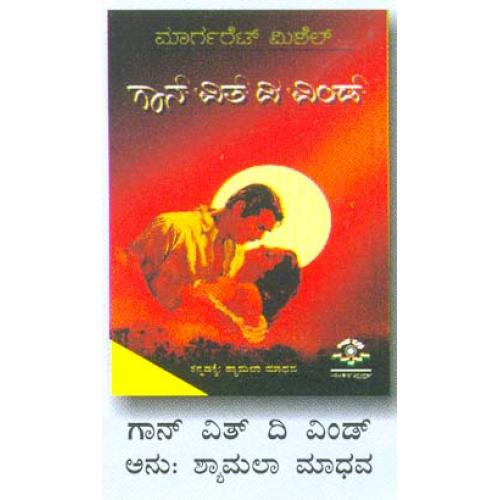 Gone with the Wind - Translation - Shamala Madhava