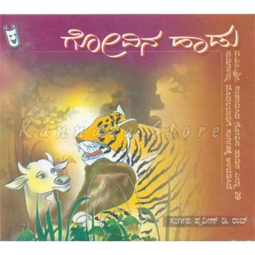 Govina Haadu (All 29 Stanzas) Children Songs Audio CD