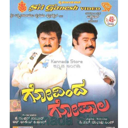 Govinda Gopala - 2007 Video CD