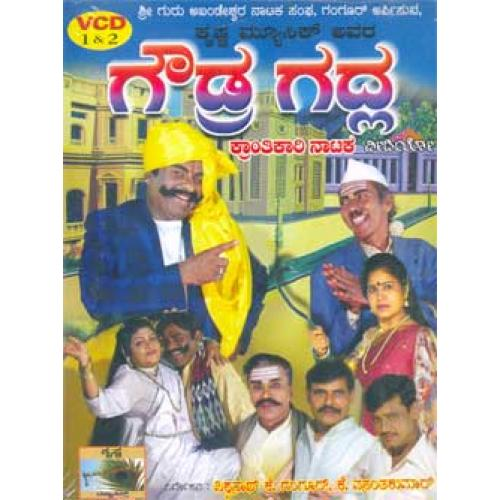 Gowdra Gadla Comedy Drama Video CD
