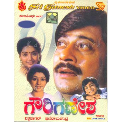 Gowri Ganesha - 1991 Video CD