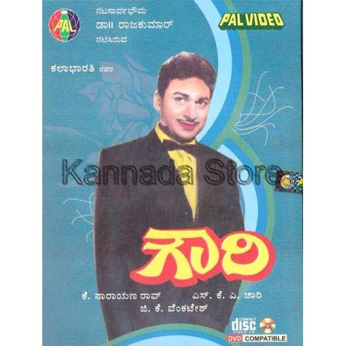 Gowri - 1963 Video CD