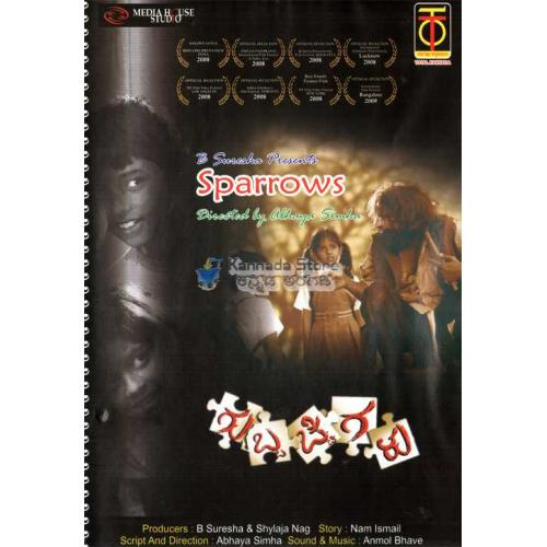 Gubbachigalu (Sparrows) - 2008 DVD (Award Winning Movie)