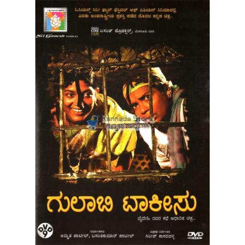 Gulabi Talkies - 2008 DD 5.1 DVD (Girish Kasaravalli)