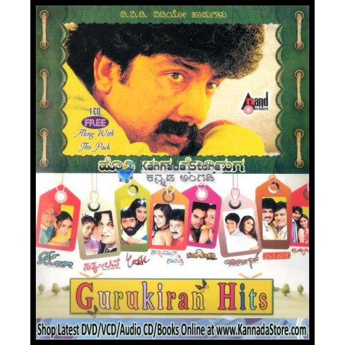 Brand New Hits - Gurukiran Musical Films Video Songs DVD