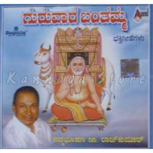 Guruvaara Banthamma Vol 1 - Dr. Rajkumar Audio CD
