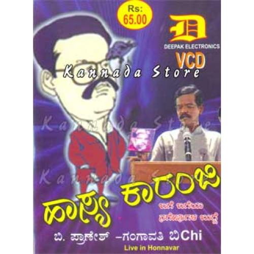 Haasya Kaaranji - Bee Chi Pranesh Video CD