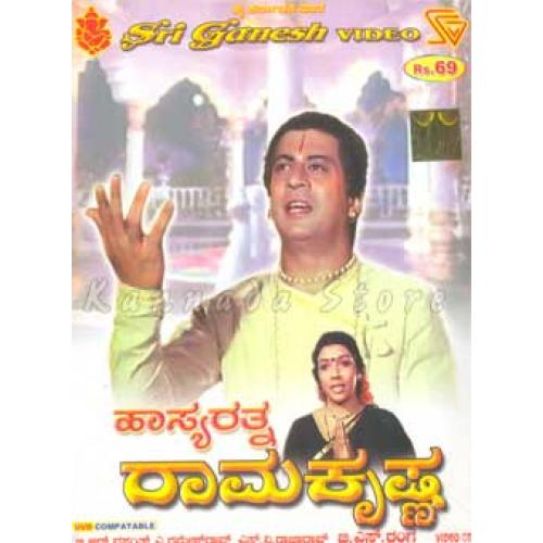 Haasyaratna Ramakrishna - 1982 Video CD