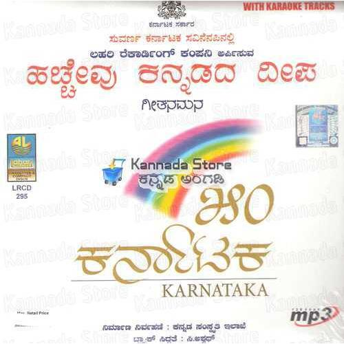 Hachchevu Kannadada Deepa - Geeta Namana (With Karaoke) MP3 CD