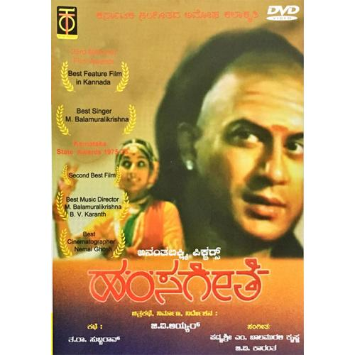 Hamsageethe - 1975 DVD (Award Winning)