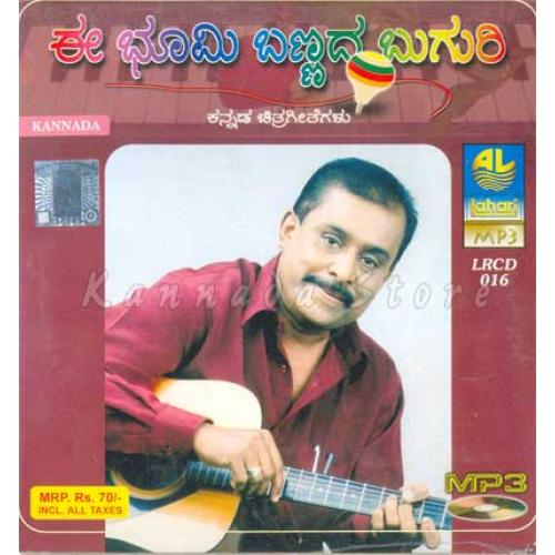 Hamsalekha Hits 1 - Ee Bhoomi Bannada Buguri - 50 Songs MP3 CD