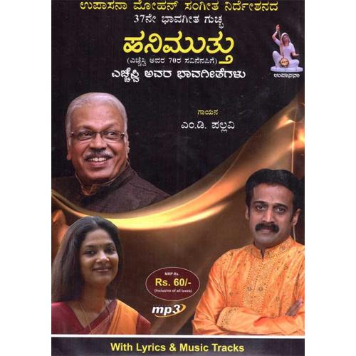 Hanimuttu (Bhaavageethe) - MD Pallavi (With Karaoke) MP3 CD