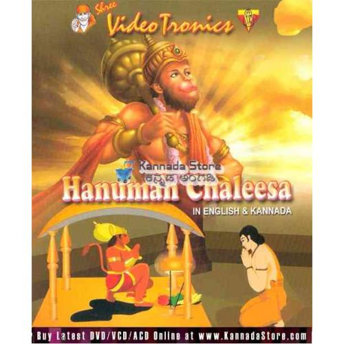 Hanuman Chaleesa - English & Kannada Animation Video CD