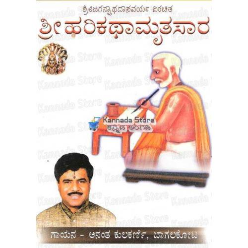 Sri Harikathamruthasara (2 CD Set) - Anantha Kulkarni MP3 CD