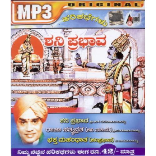Shani Prabhava - Harikathegalu MP3 CD