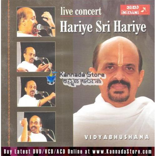 Hariye Sri Hariye - Sri Vidyabhushana (Carnatic Classical) Audio