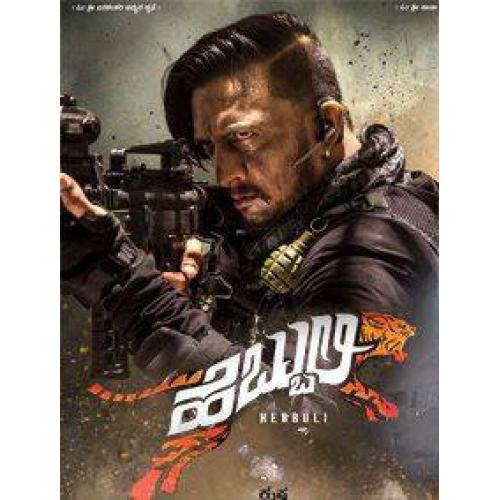 Hebbuli - 2017 Audio CD