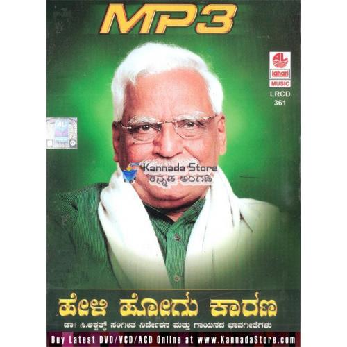 Heli Hogu Karana (Bhaavageethe) C. Ashwath Collections MP3 CD
