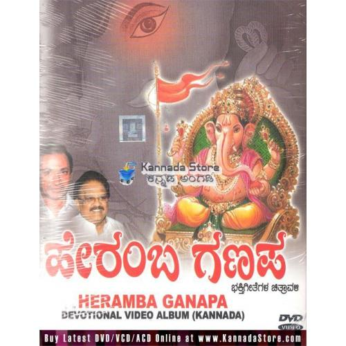 Heramba Ganapa (Devotional Video Album Songs) DVD