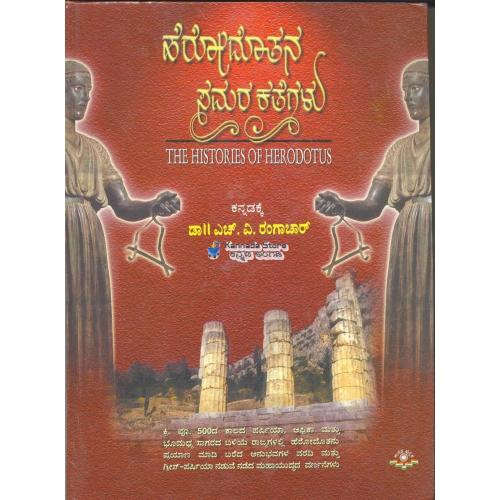 The Histories of Herodotus Herodotana Samara Kategalu - Sri Dr.