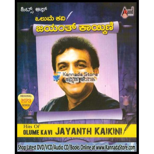 Hits of Olume Kavi Jayanth Kaikini Film Collections MP3 CD