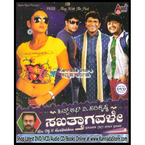 Brand New Hits - Hits of V. Harikrishna Films Video Songs DVD