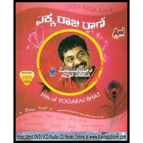 Hits of Yogaraj Bhat Film Collections MP3 CD
