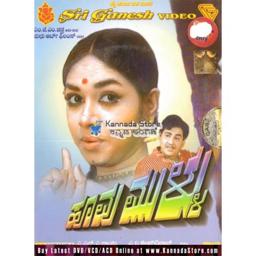 Hoovu Mullu - 1968 Video CD