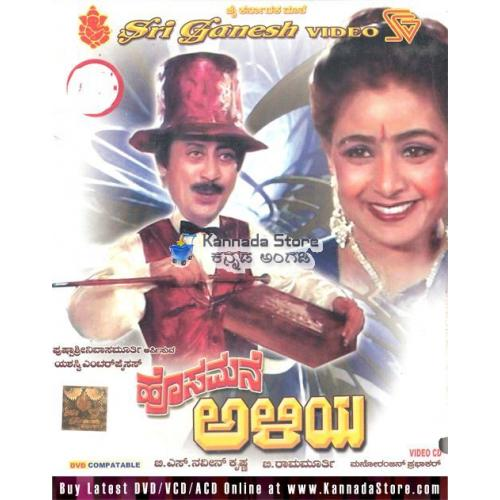 Hosamane Aliya - 1991 Video CD