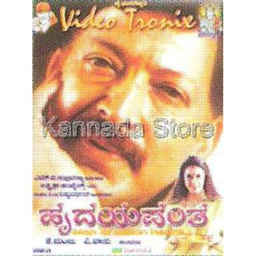 Hrudayavanta - 2003 Video CD