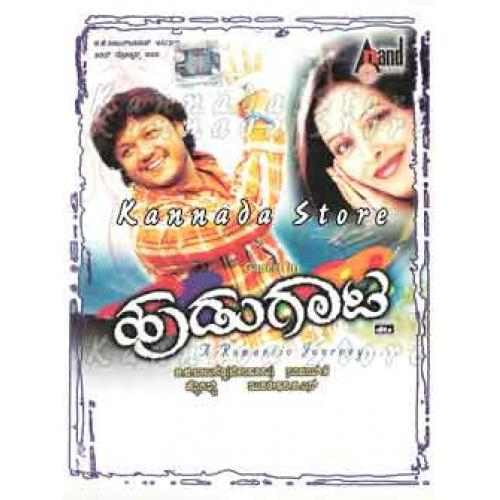 Hudugaata 2007 - Audio CD