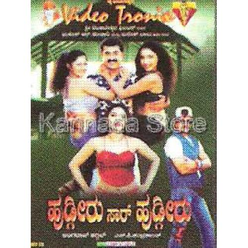 Hudugeeru Saar Hudigeeru - 2003 Video CD