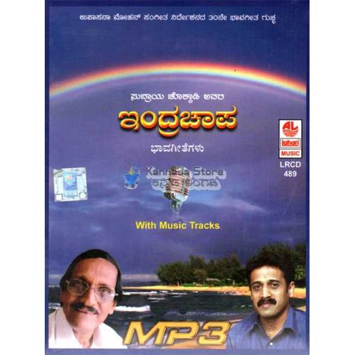 Indrachaapa (Bhavageethe from Various Poets) With Karaoke MP3 CD
