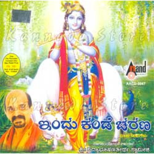 Indu Kande Charana - Sri Vidyabushana Thirtharu Audio CD