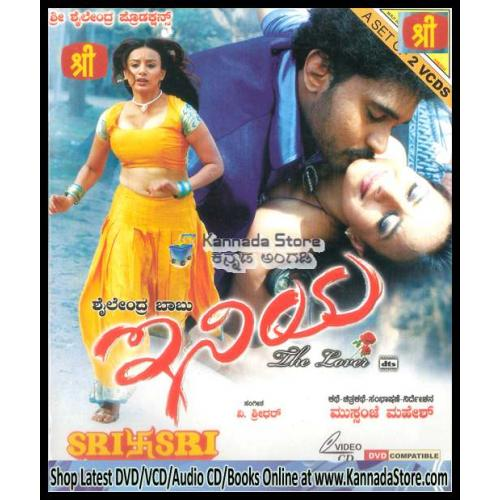 Iniya - 2009 Video CD