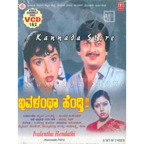 Ivalentha Hendthi - 1990 Video CD