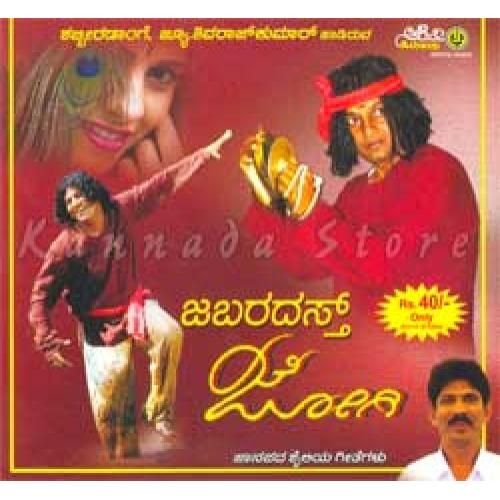 Jabardast Jogi - Kannada Folk Songs Audio CD