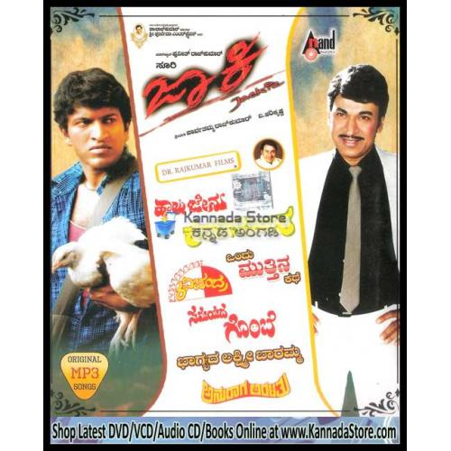Jackie (2010) + Dr. Rajkumar Film Songs Collections MP3 CD