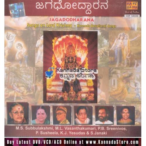 Jagadodharana - Songs on Lord Krishna Audio CD