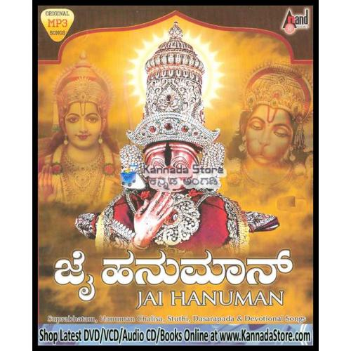 Jai Hanuman (Kannada Devotional) - Various Artists MP3 CD