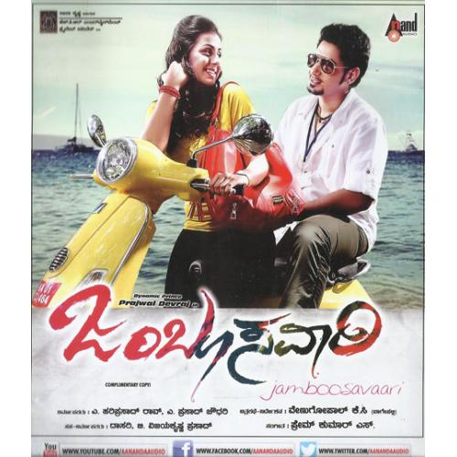 Jamboo Savaari - 2014 Audio CD